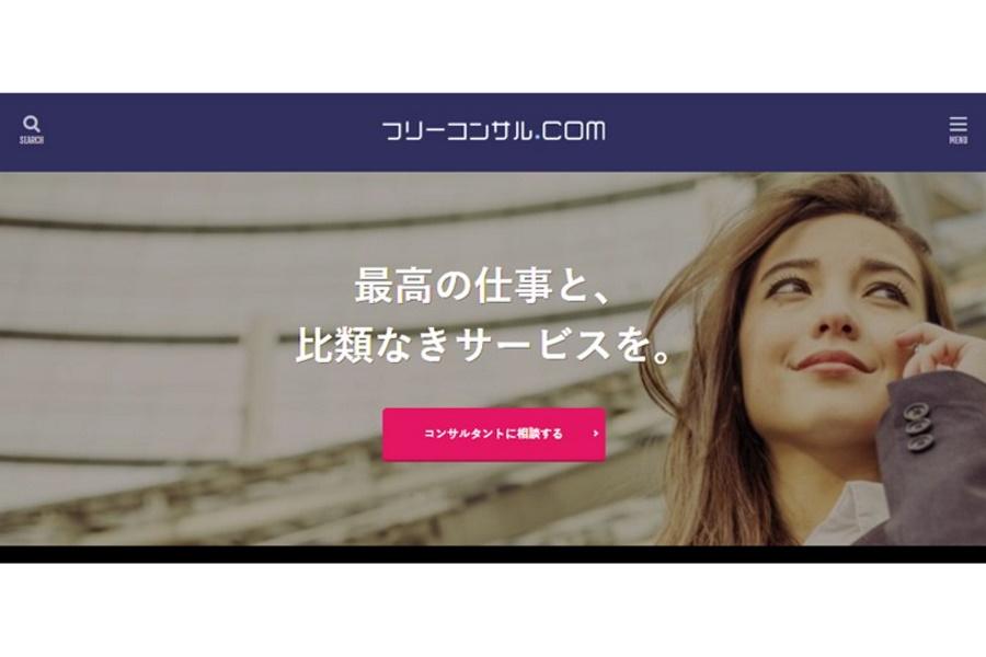 転職&独立のキャリア情報サイト「フリーコンサル.com」