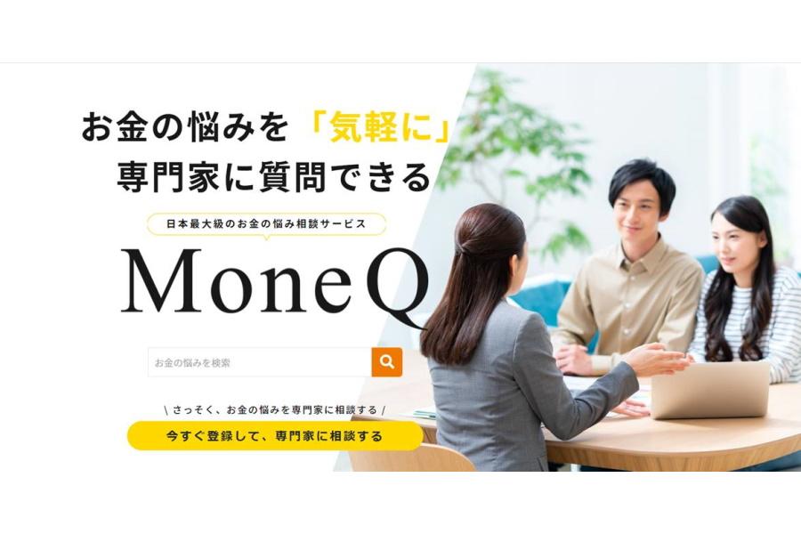 お金の悩みを解決!専門家が答える「MoneQ(マネク)」とは?