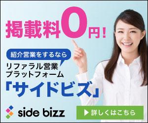 side bizzは紹介営業におすすめな情報を掲載する業界最大級の副業募集サイトです。営業職やセールスマン、経営者、学生、シニア、独立・起業をしたい方が取り組めるリファラル営業情報を多数掲載!