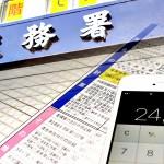 副業収入の確定申告マニュアル|月5万円稼いだら税金を納税すべき?