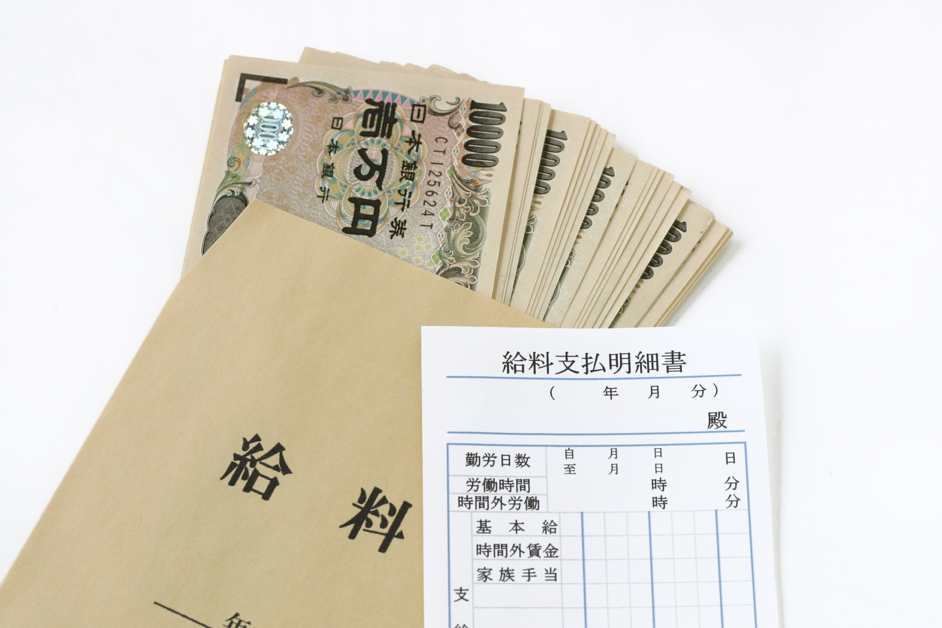 営業職の給料