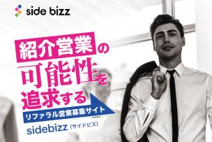 sidebizz01