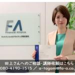 トップ営業インタビュー|ファイナンシャルアライアンス株式会社 田上 顕子