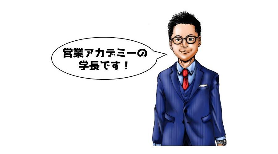 営業アカデミーの学長